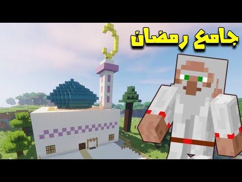 ماين كرافت: بناء مسجد رمضان مع علي المرجاني