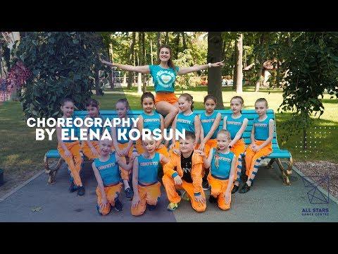 Кофети Choreography By Елена Корсун All Stars Dance Centre 2019