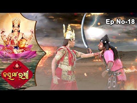 Jai Maa Laxmi | Odia Mythological & Devotional Serial | Full Ep 18 |