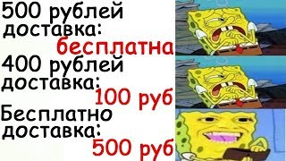 Лютые Приколы 500 рублей доставка: бесплатна 400 рублей доставка: 100 руб угарные мемы