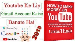 HOW TO CREATE GMAIL ID ?, GMAIL ID KAISE BANATE HAI | Make Money On Youtube