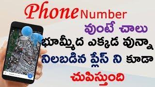 Phone Number వుంటే చాలు భూమ్మీద ఎక్కడ వున్నా నిలబడిన ప్లేస్ ని కూడా చుపిస్తుంది | Ramesh Tech