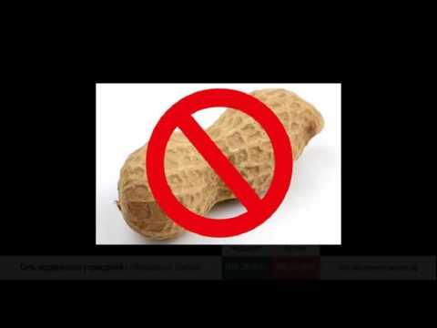 Аллергия на арахис