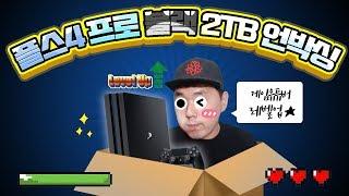언박싱] 게임유튜버의 플레이스테이션4프로(플스4프로) …