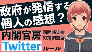 感染症対策 政府公式Twitterでは、個人の感想も投稿OK!?【内閣官房】