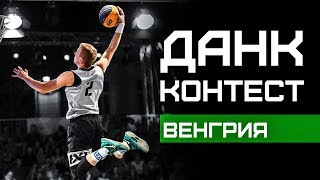 Данк Контест FIBA3x3 в Венгрии | Smoove