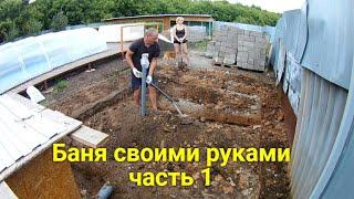 Баня своими руками ЧАСТЬ 1