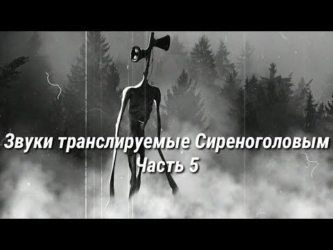 Звуки транслируемые Сиреноголовым / Звуки Сиреноголового / Звуки которые издаёт Сиреноголовый часть5