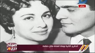 'صباح دريم' يحيى الذكرى الثانية لوفاة فاتن حمامة.. فيديو