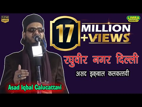 Asad Iqbal Calcattavii New Naat  Dehli Raghuveer Nagar Part 3 HD India 2015