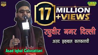 Asad Iqbal Calcattavii New Naat  Dehli Raghuveer Nagar Part 3 HD India 2015