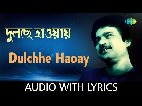 Nilanjana (Dulchhe Haoay) with lyrics | Nachiketa Chakraborty | HD Song