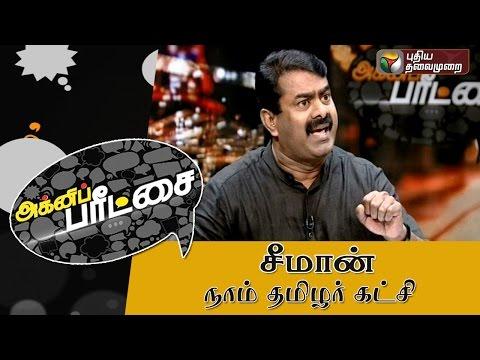 Seeman (NTC) in Agni paritchai (05/09/2015)   Puthiya Thalaimurai TV