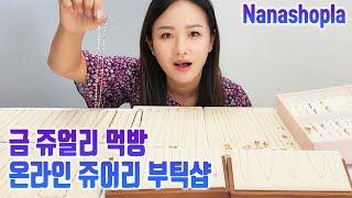 온라인 부틱샵 금 쥬얼리 먹방 | nanashopla