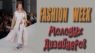 УПАЛА В ОБМОРОК💔gradua te fashion week