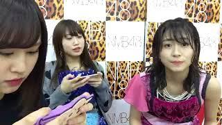 2018年02月28日 NMB48 チームN楽屋SHOWROOM 古賀成美、日下このみ、内木志.