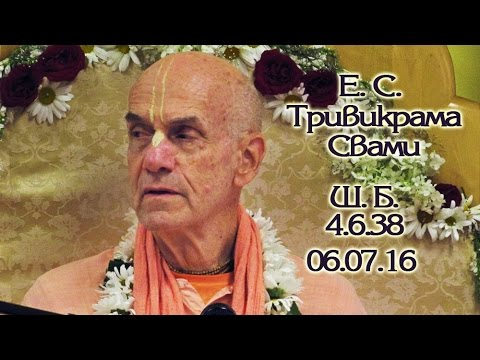 Шримад Бхагаватам 4.6.38 - Тривикрама Свами