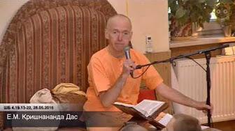 Шримад Бхагаватам 4.19.13-22 - Кришнананда прабху