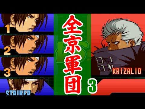 [3/3] 草薙京軍団(京,京-1,京-2,ストライカー京) - THE KING OF FIGHTERS '99 EVOLUTION