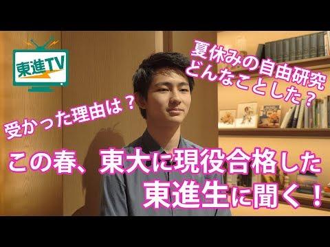 東京大学に現役合格した東進生に勉強法をインタビュー【東進TV】