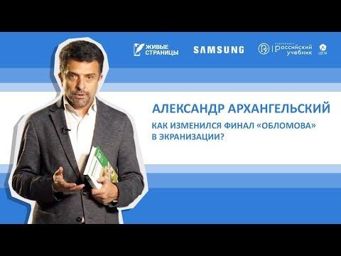 Александр Архангельский: Как изменился финал «Обломова» в экранизации?