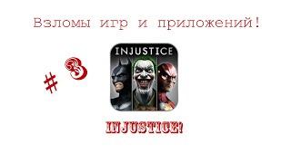 Взлом Injustice! Выпуск #3!