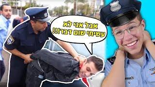 מתחתי יוטיוברים שאני המשטרה ושהם בצרות (הם לא ציפו לזה)