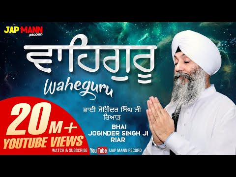 Waheguru Simran (Full HD) || Bhai Joginder Singh Riar || Jap Mann Record || New Shabad Kirtan 2019