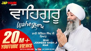 Waheguru Simran (Full HD) || #BhaiJoginderSinghRiar || Jap Mann Record || New Shabad Kirtan 2019