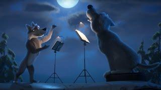 Маша и Медведь   Страшно, аж жуть! (Репетиция)