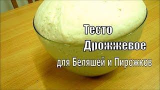 Как СделатьТесто Дрожжевое для Беляшей и Пирожков.