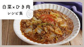 【白菜×ひき肉レシピ集】シャキシャキとろとろ!コスパも抜群のレシピ10選