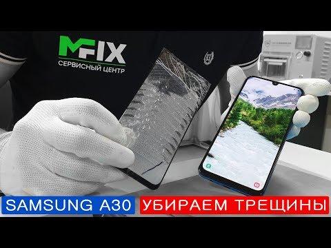 Разбор Samsung A30. Замена стекла (тачскрин). M-FIX.