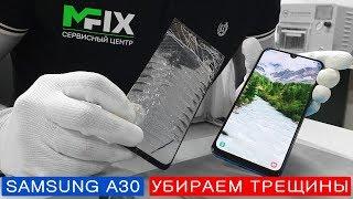 Разбор Samsung A30. Замена стекла (тачскрин). M-FIX. Samsung A30S, M30S...!