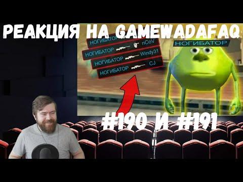 Реакция на Gamewadafaq: WDF 190 и 191