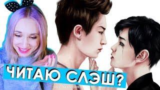 Baixar ТРИ СЛЭШ-ФАНФИКА ПО EXO ВЗРЫВАЮЩИХ МОЗГ! | K-POP ARI RANG