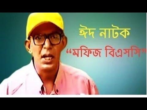 Mofiz BSC Bangla New Natok 2015 HD