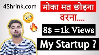 Earn Money Online UNLIMITED 😍 1000 view = 8$ | My Startup 😍🔥