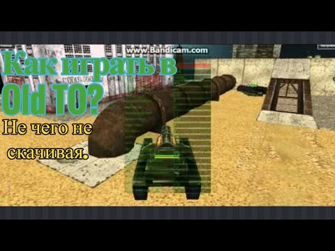 видео: ТанкиОнлайн-как поиграть в старые танки????,вот ответ!