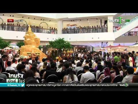 ไทยรัฐรับรางวัลทูตพระพุทธศาสนา | 28-05-58 | ThairathTV