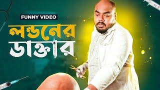 লন্ডনের ডাক্তার দিয়ে ফ্রী দাঁত তোলা  | Bangla Funny Video | Londoner Doctor (Fun Buzz 2019)