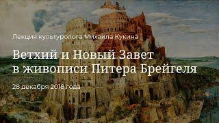 Ветхий и Новый Завет в живописи Питера Брейгеля