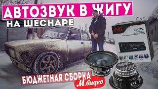 ДЕШЕВЫЙ ФРОНТ В ЖИГУ! ВАЗ 2105 на ШЕСНАРЕ