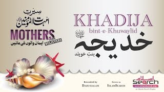 khadijah bit-e-Khuwaylid - Mothers of believers - Seerat e Ummahat-ul-Momineen - IslamSearch