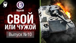 Свой или чужой №10 - от GiguroN [World of Tanks]