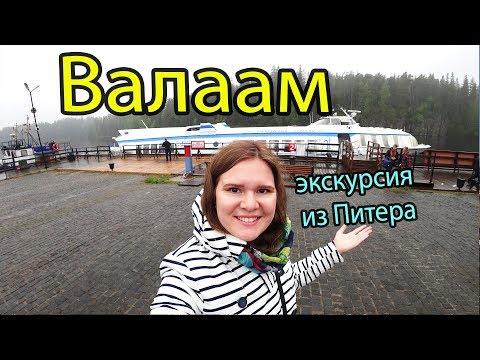 Валаамский экспромпт - тур на святую землю из Санкт-Петербурга на остров Валаам на 1 день  Экскурсии