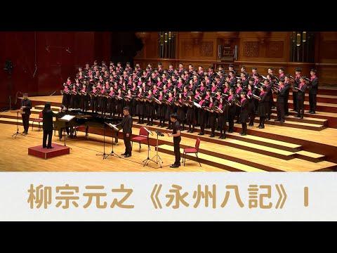 柳宗元之《永州八記》I(陳煒智詞/劉新誠曲)- National Taiwan University Chorus