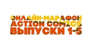 Онлайн-Марафон Action Comics. Выпуски 1-5 (1938 год)