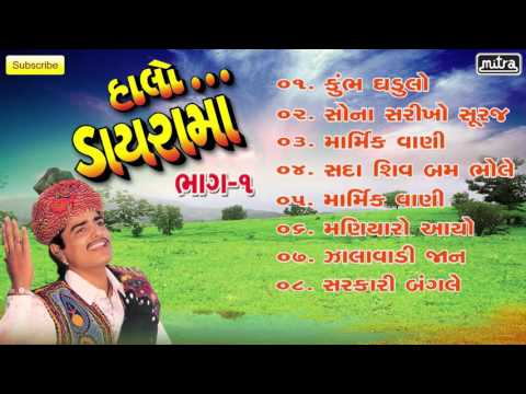Halo Dayrama - Part 1 | Maniraj Barot | Nonstop | Popular Gujarati Dayro | Full Audio Songs