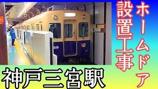 阪神神戸三宮駅にホームドア設置 5000系 発車